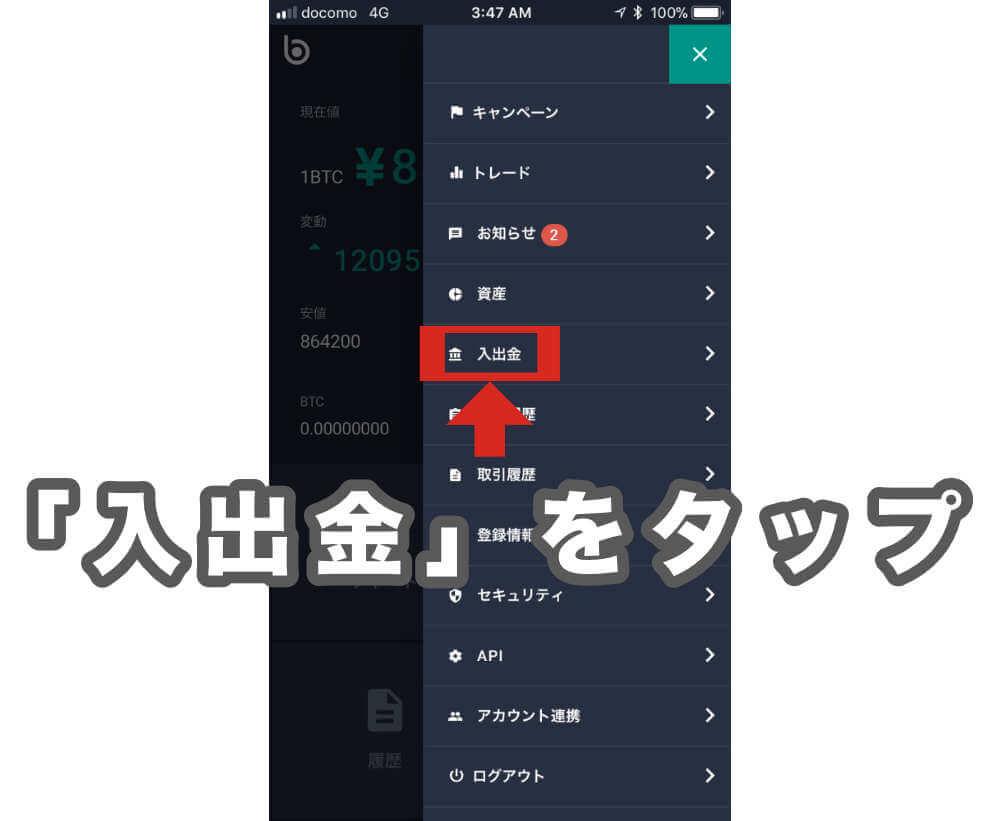 ビットバンクアプリ 使い方入出金3