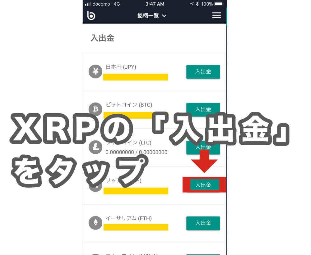 ビットバンクアプリ 使い方入出金4