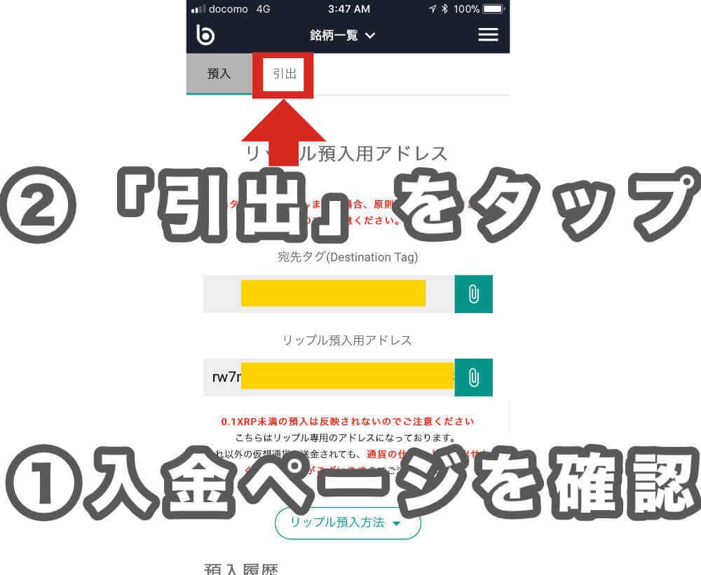ビットバンクアプリ 使い方入出金5