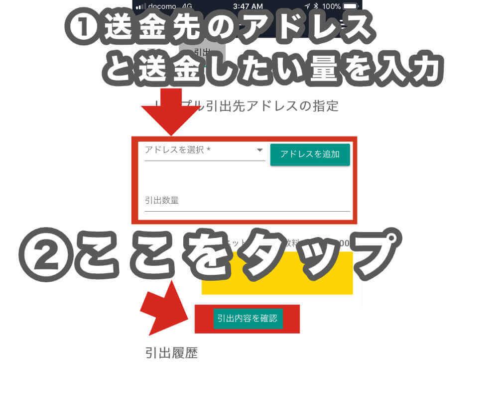 ビットバンクアプリ 使い方入出金6