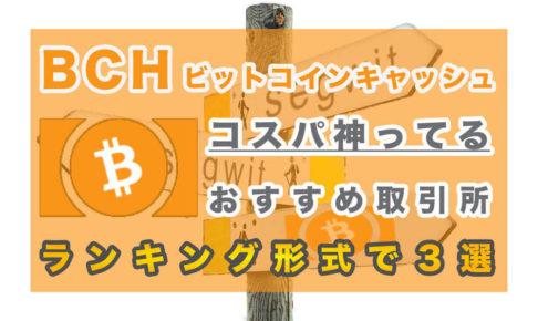 ビットコインキャッシュのおすすめ取引所 サムネイル