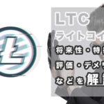 ライトコインの将来性 サムネイル