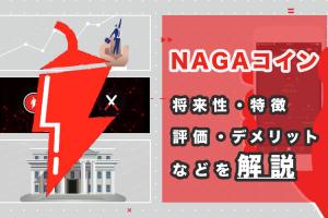 NAGAコインの将来性 サムネイル