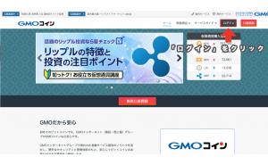 GMOコインでXRPの買い方3