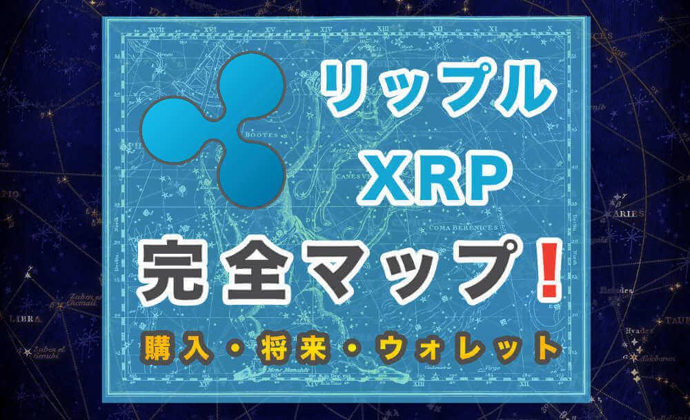 リップル購入 XRP完全マップサムネイル