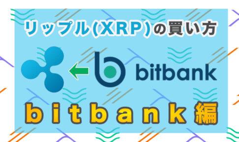 bitbank リップル 購入