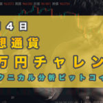 4月5日 1万円チャレンジ 仮想通貨 サムネイル
