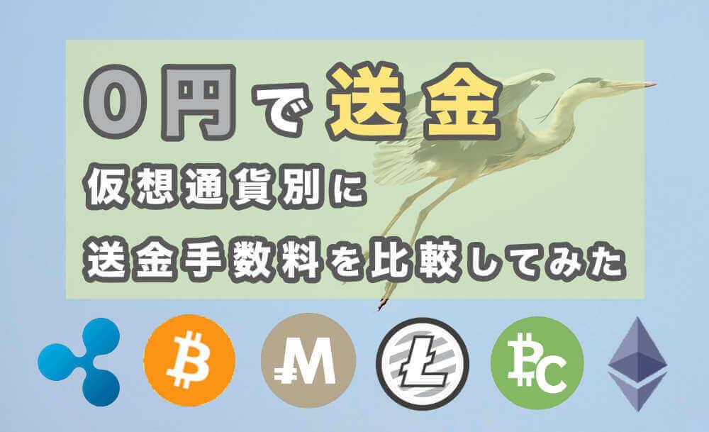 仮想通貨の送金手数料が無料 サムネイル