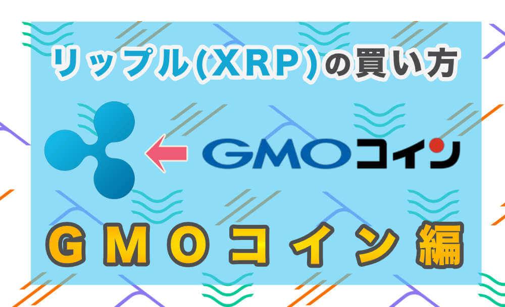リップル GMO 購入 サムネイル