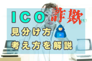ICO詐欺の見分け方 サムネイル