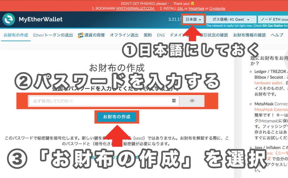 分かりやすいように日本語に言語を変えたら、パスワードを入力します