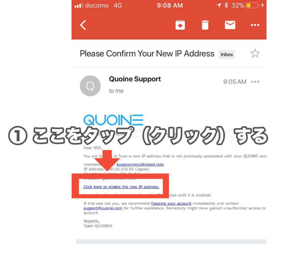 メールアプリを開くとメールがQUOINEから届いているので画像のところをタップします。