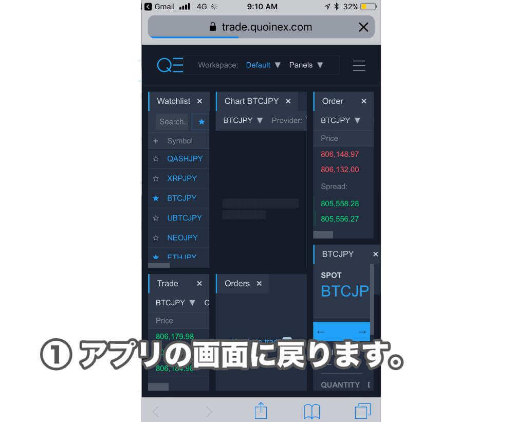 タップしてQUOINEXの画面に変われば、認証完了です。アプリの画面に戻りましょう。