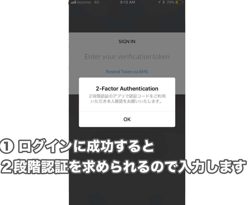 ログインができるようになったのでログインすると、「2段階認証」を求められるので認証番号を入力します。