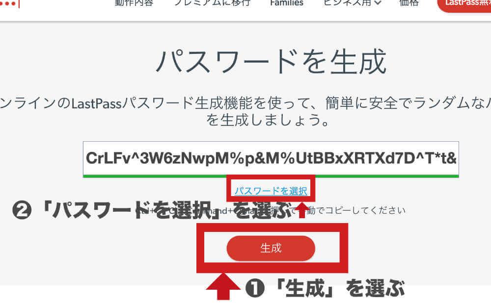 「生成」をクリックして、「パスワードを選択」すればパスワードをコピー