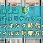 仮想通貨のセキュリティソフト サムネイル