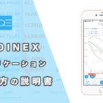 QUOINEX(コインエクスチェンジ)のアプリの使い方 サムネイル