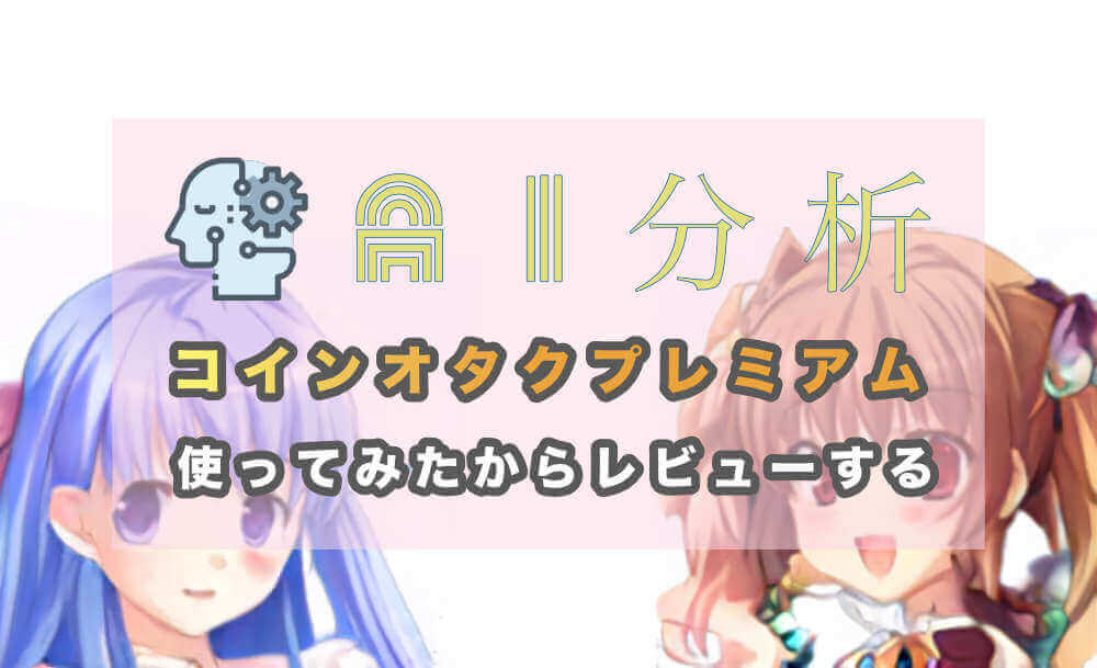 CoinOtaku(コインオタクプレミアム)の評判