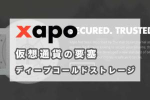 Xapoのコールドウォレット管理 サムネイル