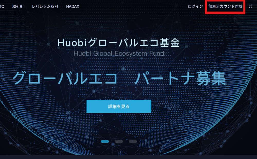 Huobiの登録方法の画像1