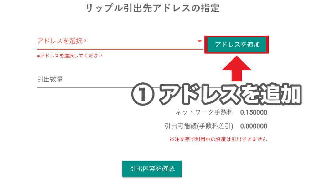 bitbankにHuobiのアドレスを指定して送金するの説明手順画像3