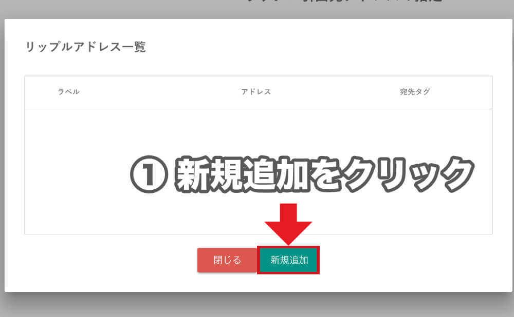 bitbankにHuobiのアドレスを指定して送金するの説明手順画像4
