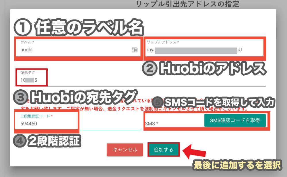 bitbankにHuobiのアドレスを指定して送金するの説明手順画像5