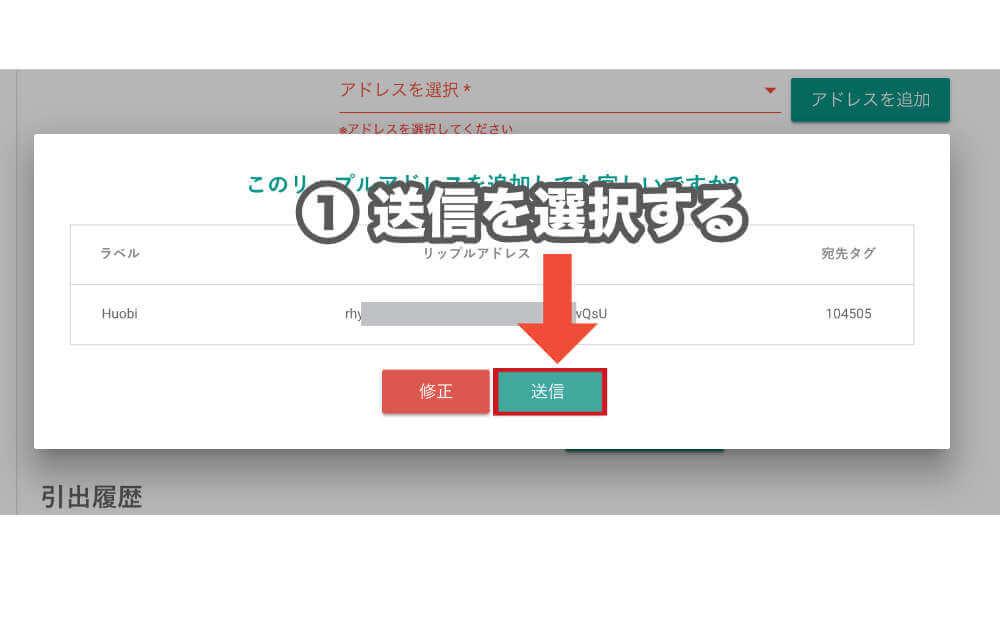 bitbankにHuobiのアドレスを指定して送金するの説明手順画像6