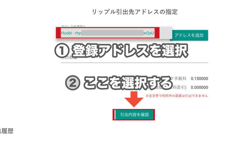 bitbankにHuobiのアドレスを指定して送金するの説明手順画像7