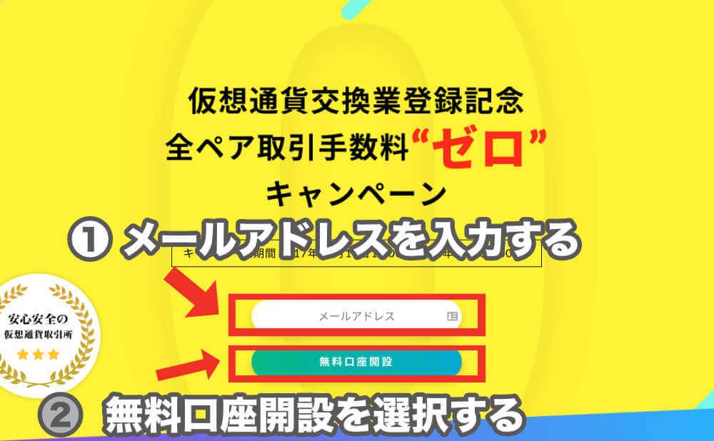 Huobiの仮想通貨インデックスに向けたbitbankの登録方法説明の画像1