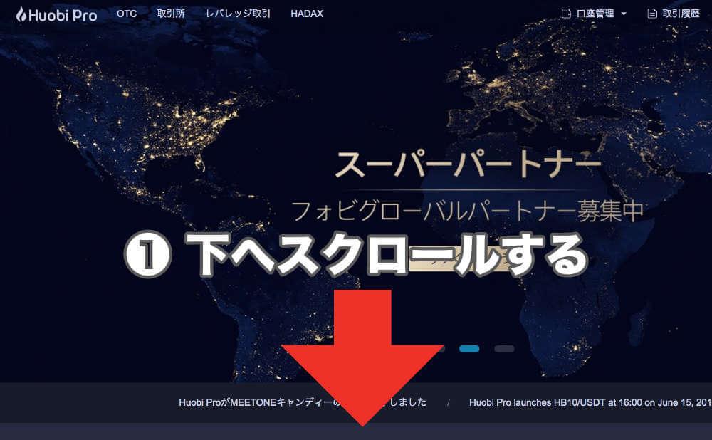 Huobiの仮想通貨インデックス 具体的な買い方の手順画像1