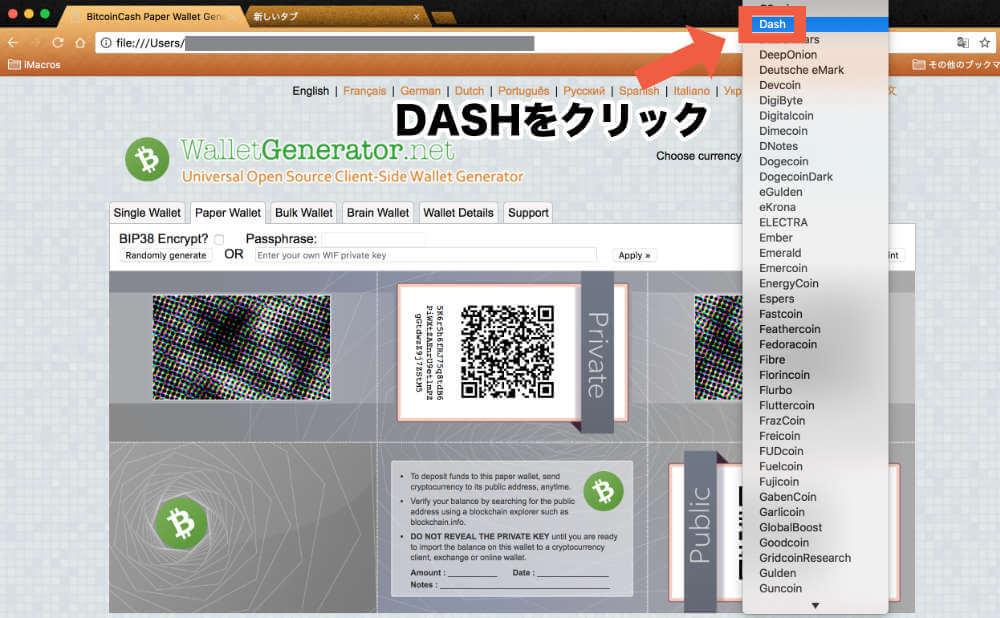 先ほどの画面でDashを選択してみます。