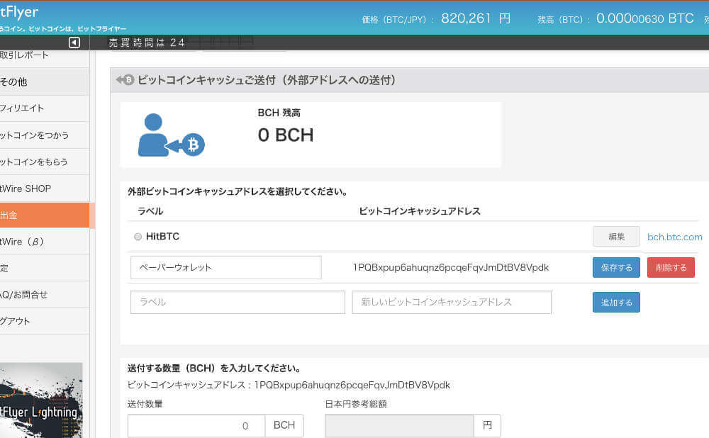 ビットコインキャッシュ(BCH)のペーパーウォレット入金方法2