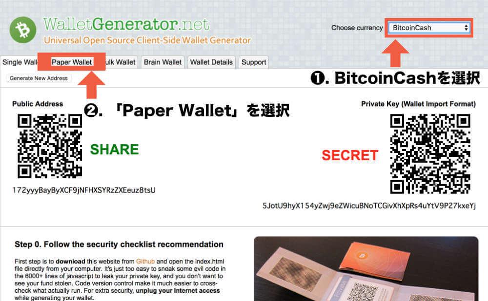 ペーパーウォレットの情報(プライベートキーとパブリックキー)が生成されました。ビットコインキャッシュのものを選びます。 次に画像の通りに「Paper Wallet」をクリックします。