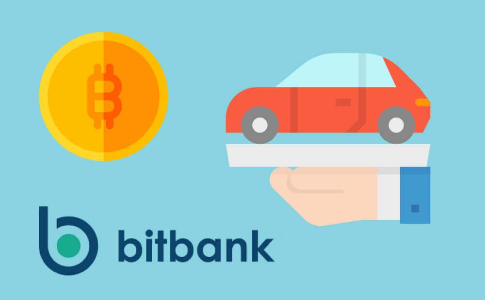 ビットバンク(bitbank)貸付のデメリットやリスク まとめ