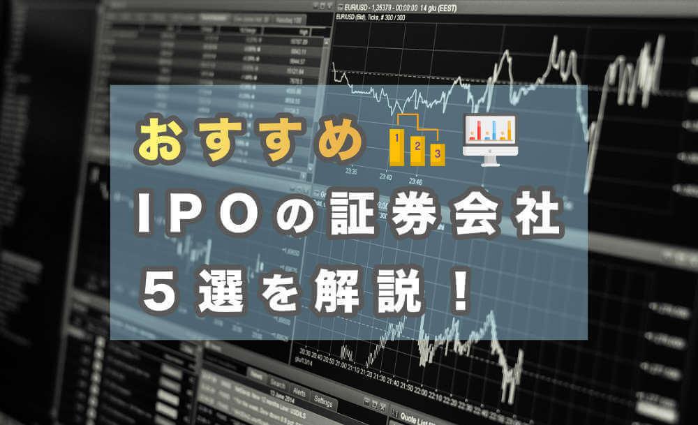 おすすめIPOの証券会社
