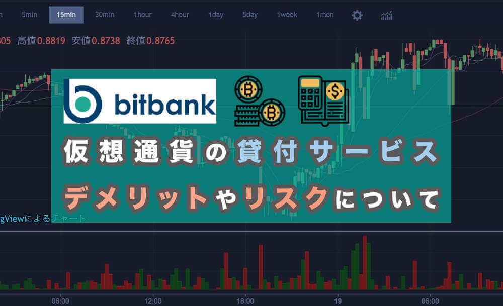 ビットバンク(bitbank)貸付のデメリットやリスク サムネイル