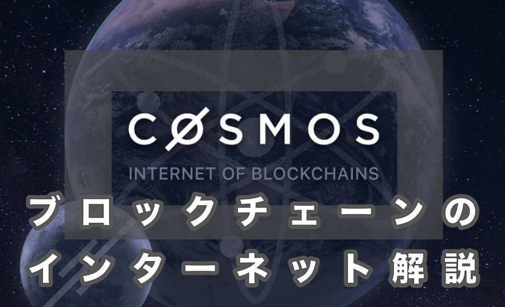 COSMOSとは何か