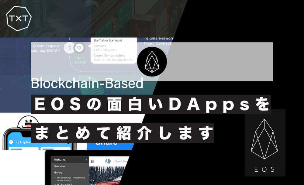 EOSのDApps サムネイル