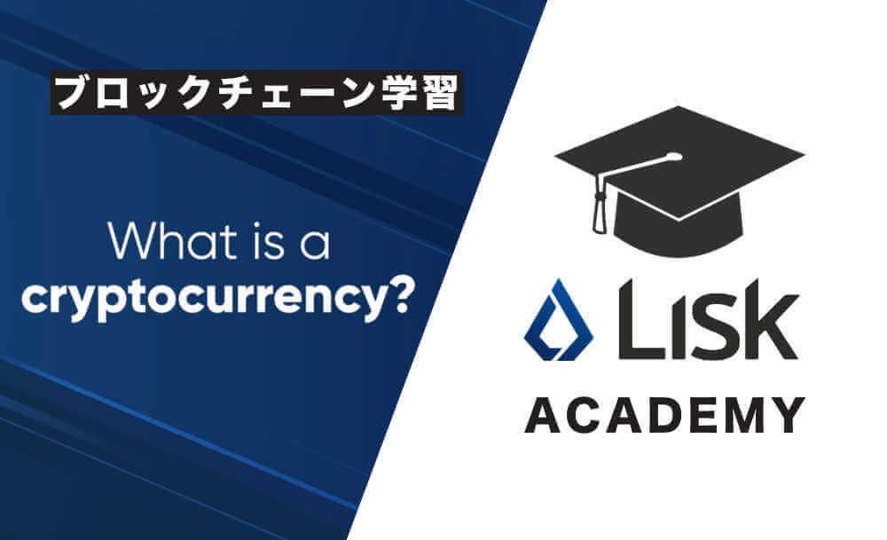 LISK(リスク)でブロックチェーンを学習