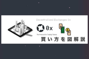 0x(ZRX)の購入方法 サムネイル