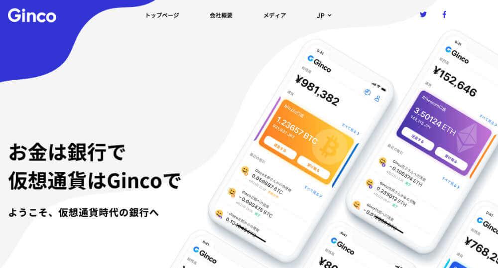 GINCOでの0x保管方法