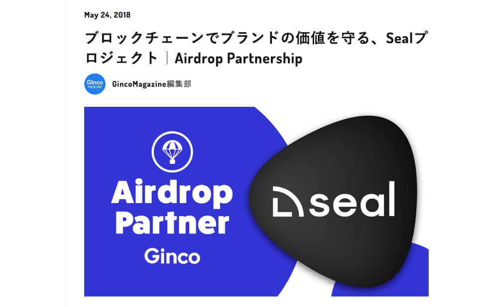 sealプロジェクト