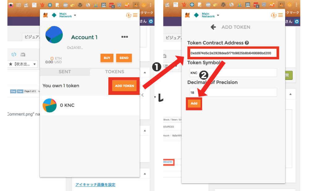 メタマスクを開きます。 「 ADD TOKEN 」を選択すると「Token Contract Address」を入力できる空欄が現れますの画像