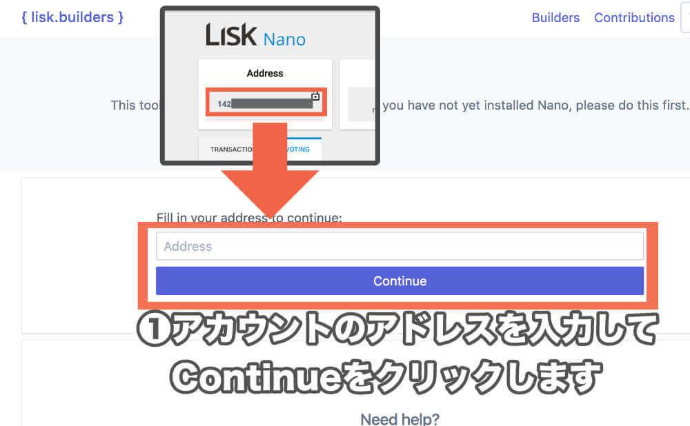 飛んだURL先のページにLIKSアドレスを入力するフォームがあるので入力します。