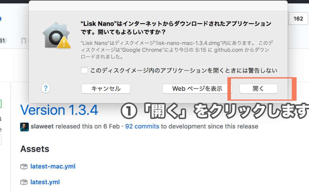 ファイルを開く際に警告がでます。公式サイト経由でダウンロードしたファイルであれば問題ないので「開く」をクリックします。