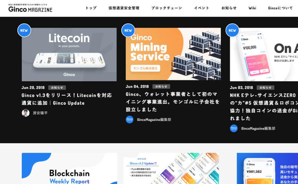 Gincoは仮想通貨メディアの運営もやっててタメになる