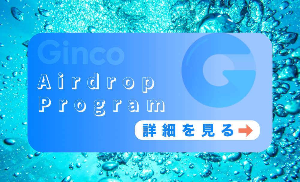 Ginco(ギンコ)のエアドロップ取得プログラム サムネイル