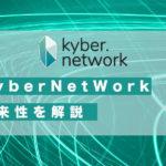 KyberNetwork(KNC)の将来性と特徴 サムネイル