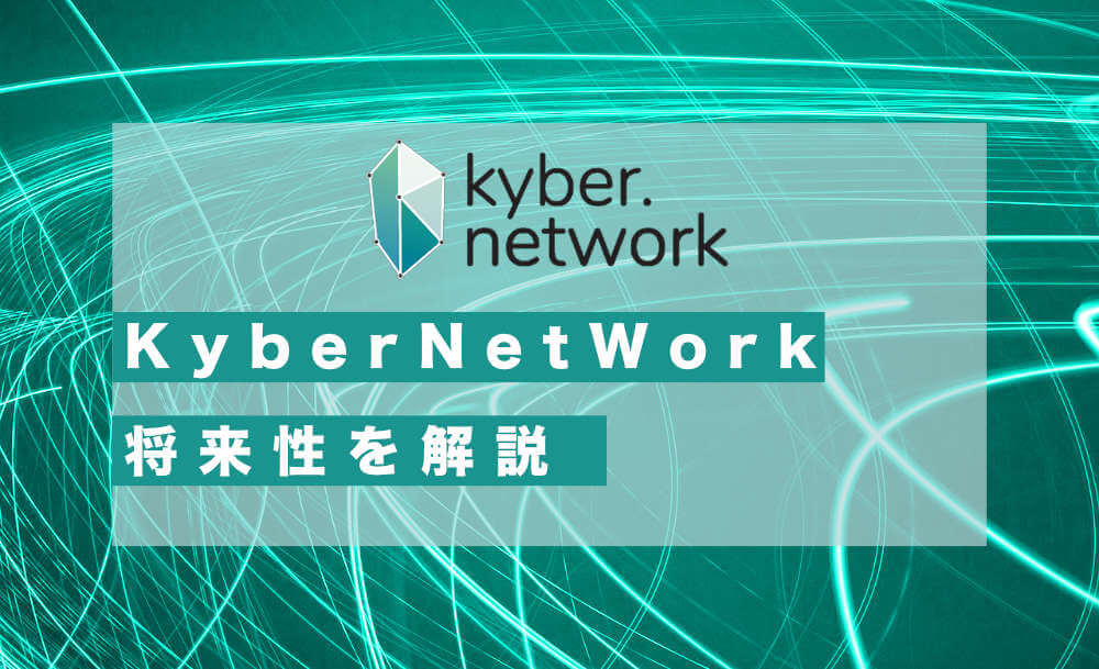 KyberNetwork(KNC)の将来性と特徴 サムネイル